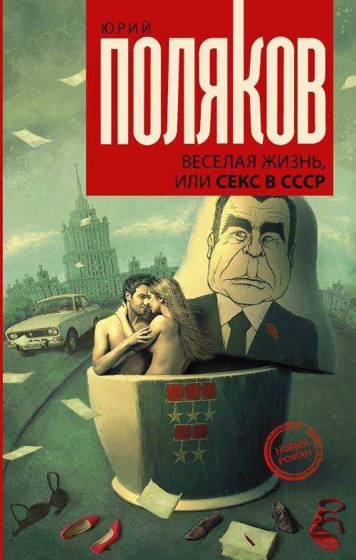 Veselaja zhizn, ili seks v SSSR
