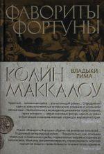 Favority Fortuny. Tsikl Vladyki Rima. Kn.3
