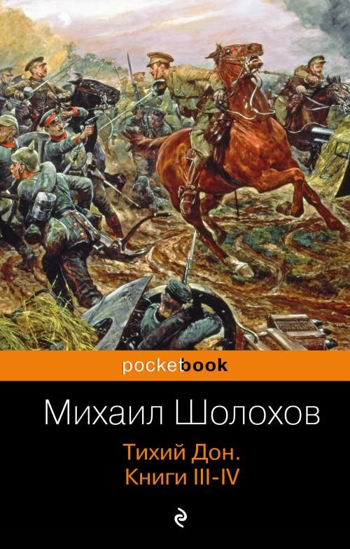 Tikhij Don (komplekt iz 2-kh knig)