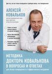 Metodika doktora Kovalkova v voprosakh i otvetakh