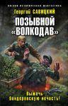 """Pozyvnoj """"Volkodav"""". Vyzhech banderovskuju nechist!"""