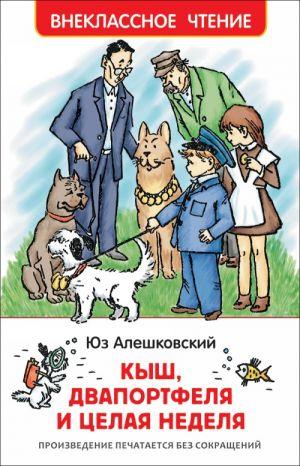 Aleshkovskij Juz Aleshkovskij Ju. Kysh, Dvaportfelja i tselaja nedelja (VCh)