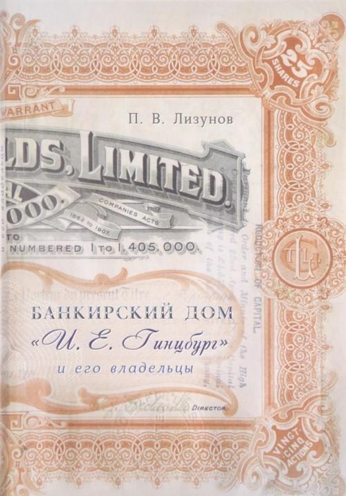 """Bankirskij dom """"I. E. Gintsburg"""" i ego vladeltsy"""
