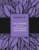 Sistemnyj mir globalnoj ekonomiki. Istoricheskij filogenez i kosmicheskij ontogenez Utsenennyj tovar (№2)