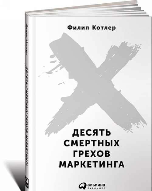 Desjat smertnykh grekhov marketinga