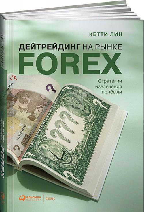 Dejtrejding na rynke Forex. Strategii izvlechenija pribyli