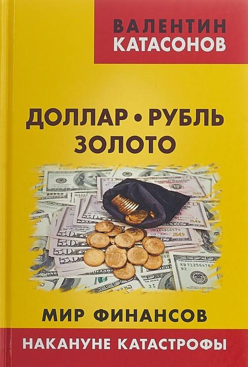 Dollar, rubl, zoloto. Mir finansov. Nakanune katastrofy