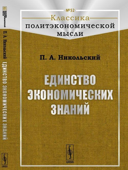 Edinstvo ekonomicheskikh znanij