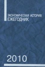 Ekonomicheskaja istorija. Ezhegodnik. 2010