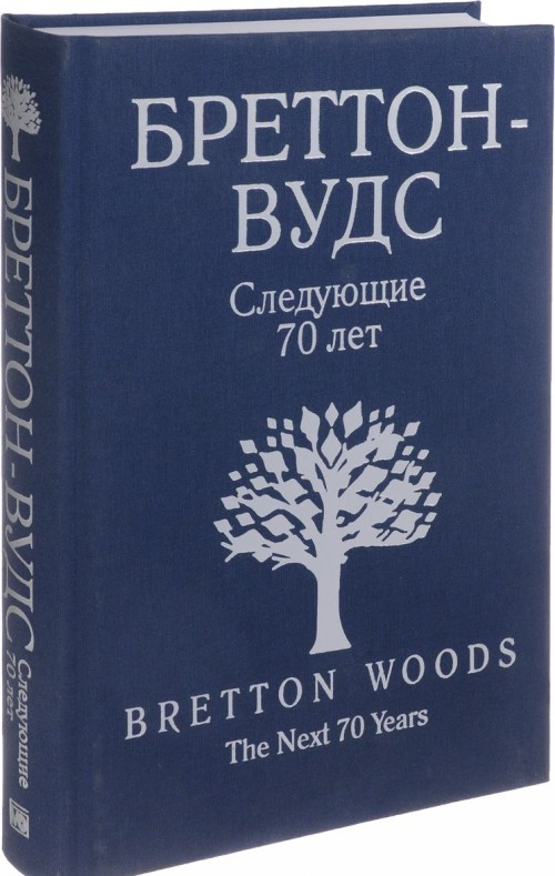 Бреттон-Вудс. Следующие 70 лет