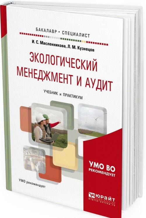 Экологический менеджмент и аудит. Учебник и практикум для бакалавриата и специалитета