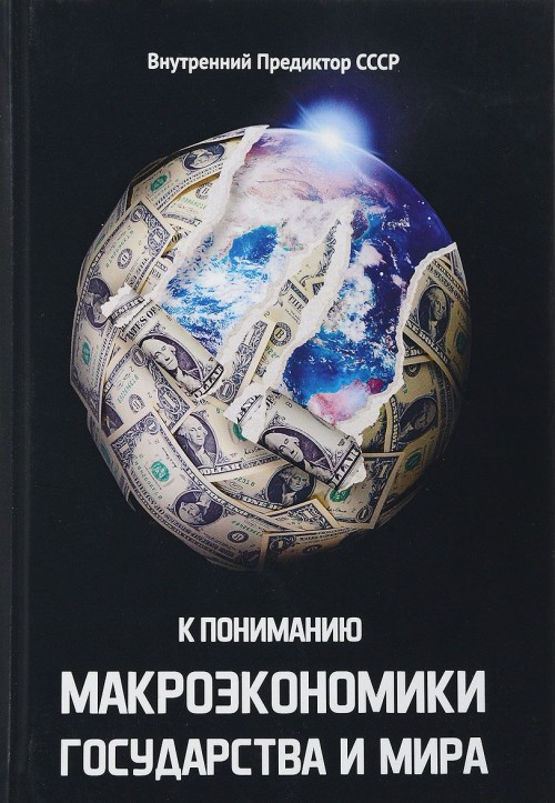 K ponimaniju makroekonomiki gosudarstva i mira