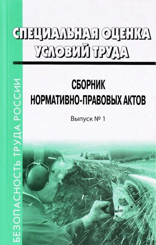 Специальная оценка условий труда. Сборник нормативно-правовых актов. Выпуск №1
