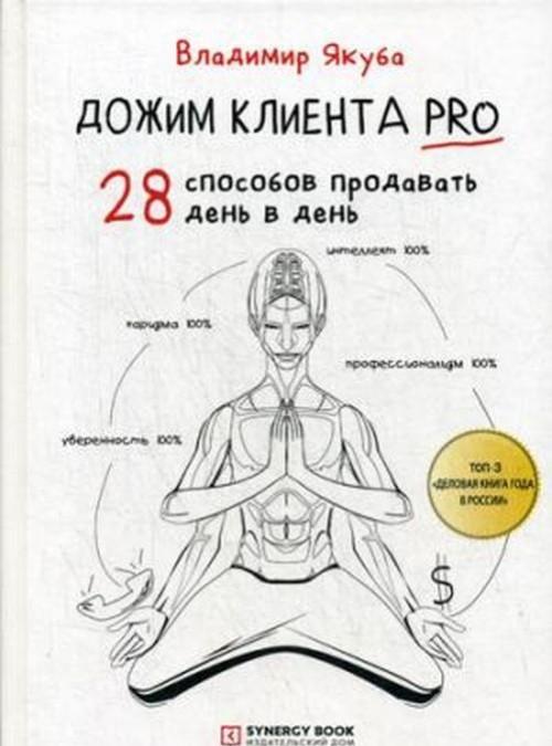 Dozhim klienta PRO. 28 sposobov prodavat den v den