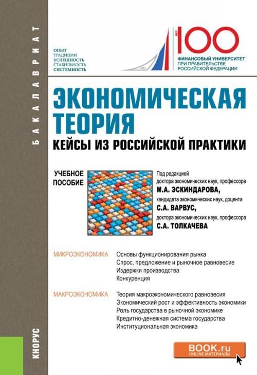Ekonomicheskaja teorija. Kejsy iz rossijskoj praktiki.(Bakalavriat).Uchebnoe posobie