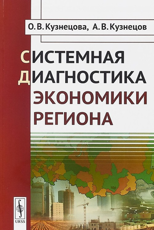 Sistemnaja diagnostika ekonomiki regiona