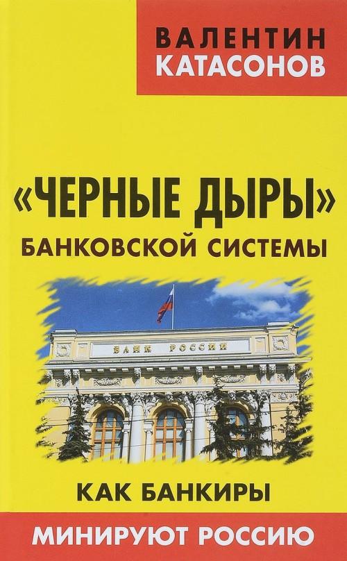 """Chernye dyry"" bankovskoj sistemy. Kak bankiry minirujut Rossiju"