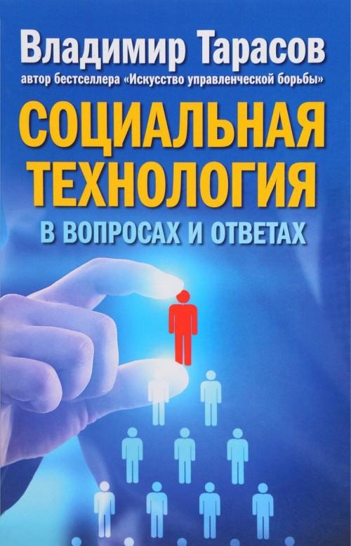 Sotsialnaja tekhnologija v voprosakh i otvetakh