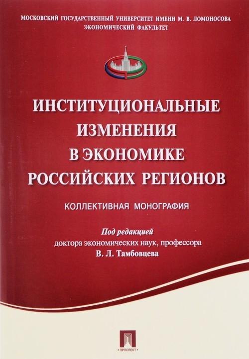 Institutsionalnye izmenenija v ekonomike rossijskikh regionov. Kollektivnaja monografija
