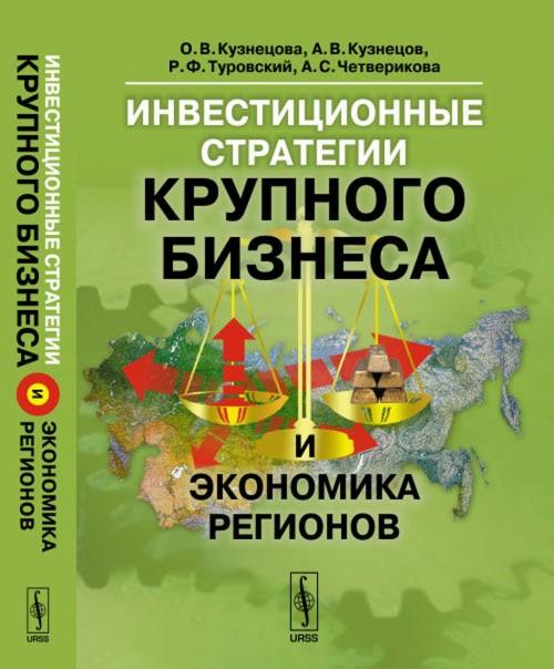 Investitsionnye strategii krupnogo biznesa i ekonomika regionov