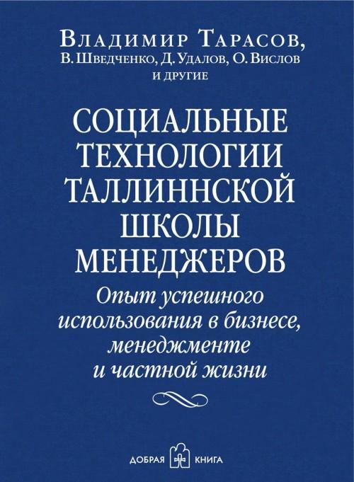 Sotsialnye tekhnologii Tallinnskoj shkoly menedzherov. Opyt uspeshnogo ispolzovanija v biznese, menedzhmente i chastnoj zhizni