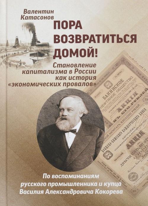 """Pora vozvratitsja domoj! Stanovlenie kapitalizma v Rossii kak istorija """"Ekonomicheskikh provalov"""""""