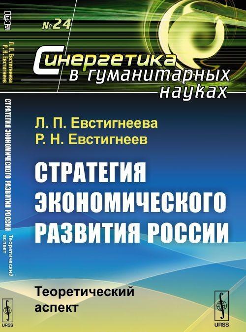 Strategija ekonomicheskogo razvitija Rossii: Teoreticheskij aspekt