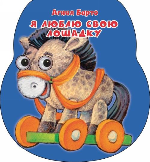 Я люблю свою лошадку