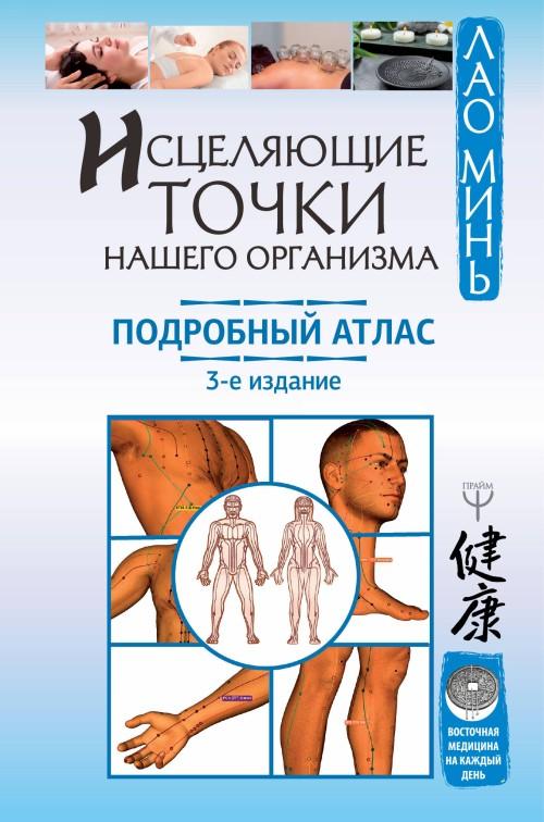 Istseljajuschie tochki nashego organizma. Podrobnyj atlas. 3-e izdanie