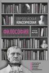 Evropejskaja klassicheskaja filosofija