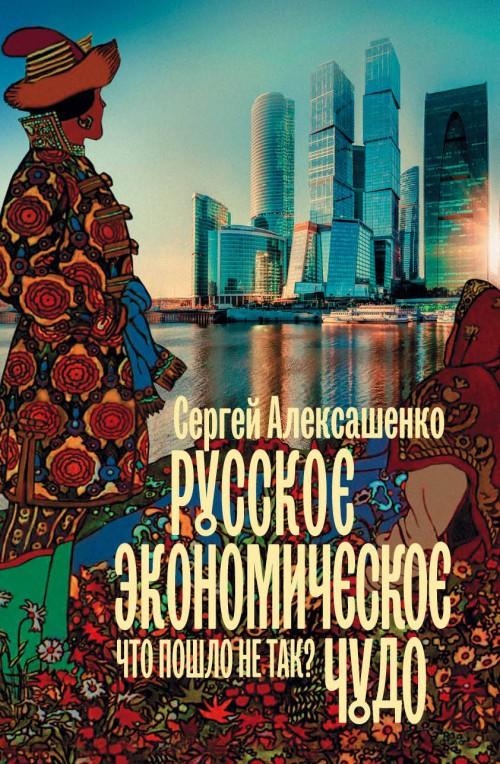 Russkoe ekonomicheskoe chudo: chto poshlo ne tak?