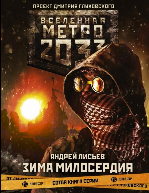 Metro 2033: Zima miloserdija