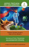 Маленький принц =  The Little Prince. Уровень 2. Pre-Intermediate.  Книга на английском языке. Pre-Intermediate. Книга на английском языке.