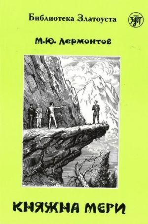 Knjazhna Meri. Lexical minimum — 2300 words