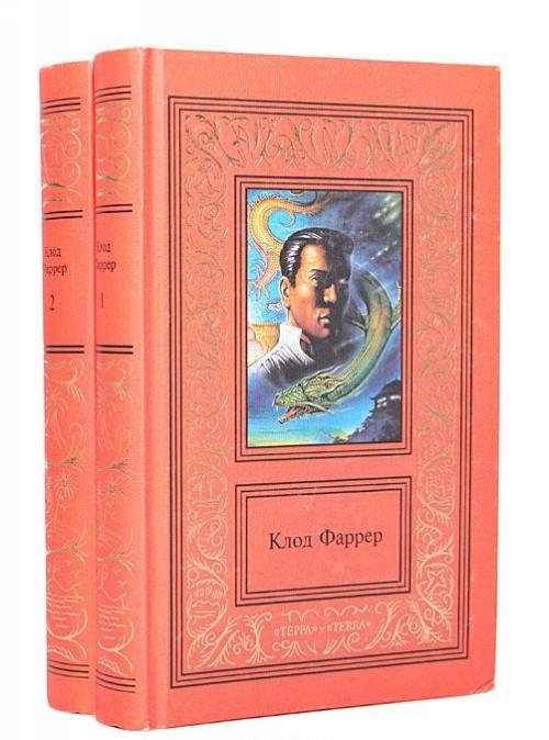 Клод Фаррер. Сочинения в 2 томах (комплект)
