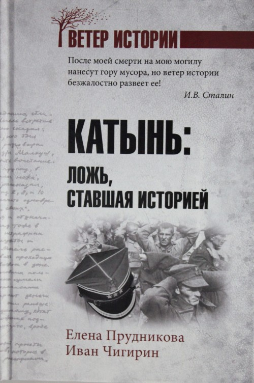 Katyn ; lozh, stavshaja istoriej