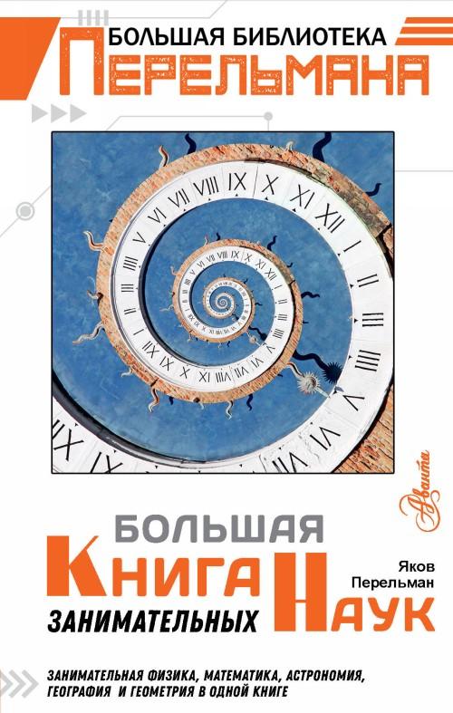 Bolshaja kniga zanimatelnykh nauk