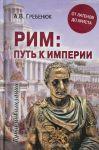 Rim; put k imperii. Ot latenov do Khrista
