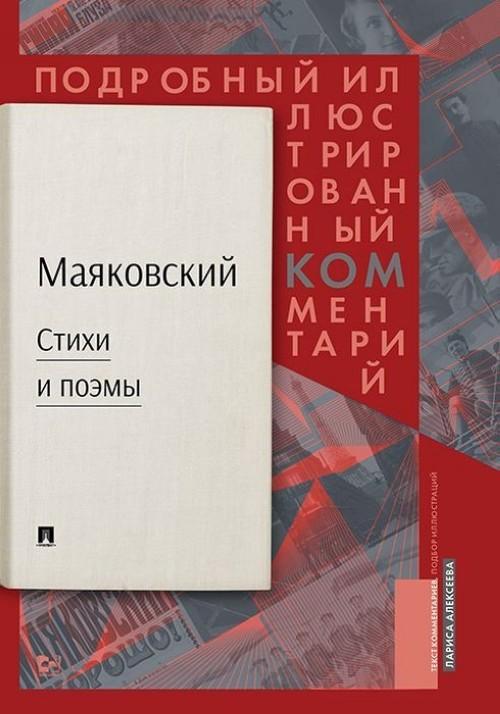 Majakovskij.Stikhi i poemy.Podrobnyj illjustrirovannyj kommentarij