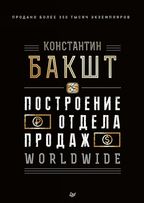 Построение отдела продаж.WORLDWIDE