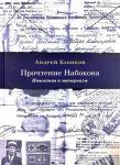 Prochtenie Nabokova:izyskanija i materialy