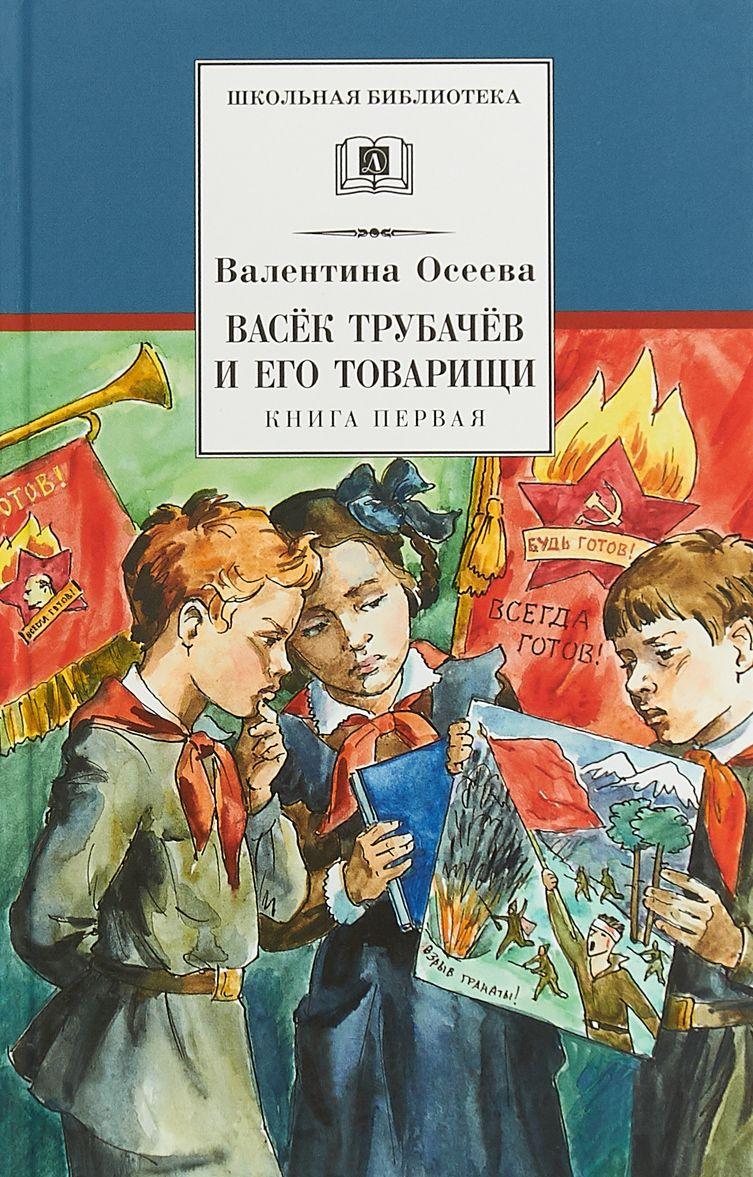 Vasjok Trubachjov i ego tovarischi.Kn.1