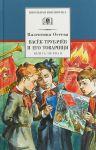 Васёк Трубачёв и его товарищи.Кн.1