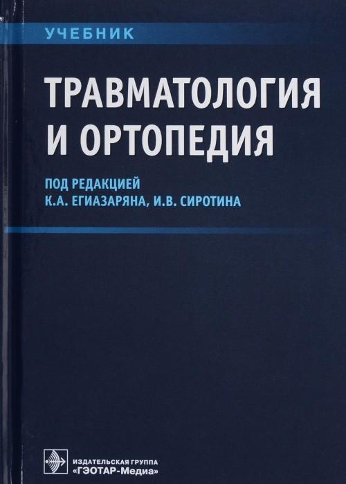 Travmatologija i ortopedija