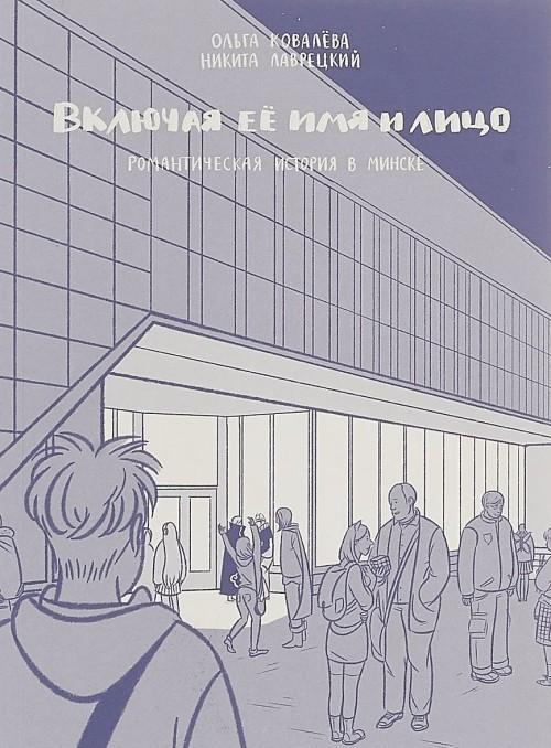 Vkljuchaja ejo imja i litso.Romanticheskaja istorija v Minske