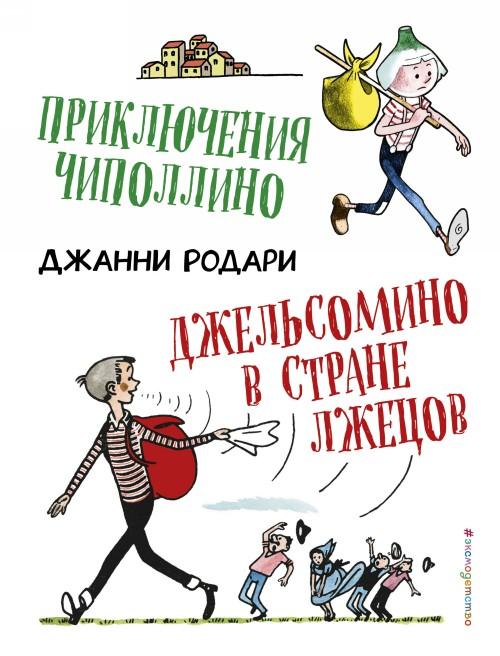 Приключения Чиполлино. Джельсомино в Стране лжецов (ил. Р. Вердини)