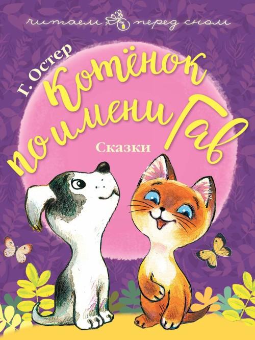 Котёнок по имени Гав. Сказки
