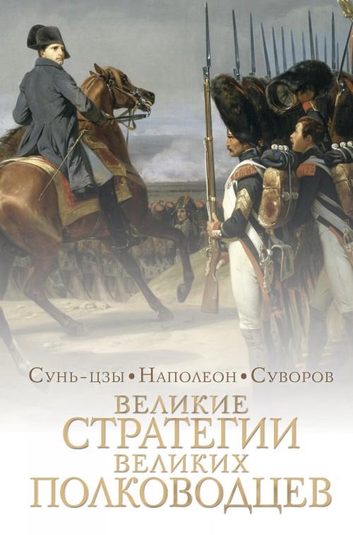 Velikie strategii velikikh polkovodtsev. Iskusstvo vojny