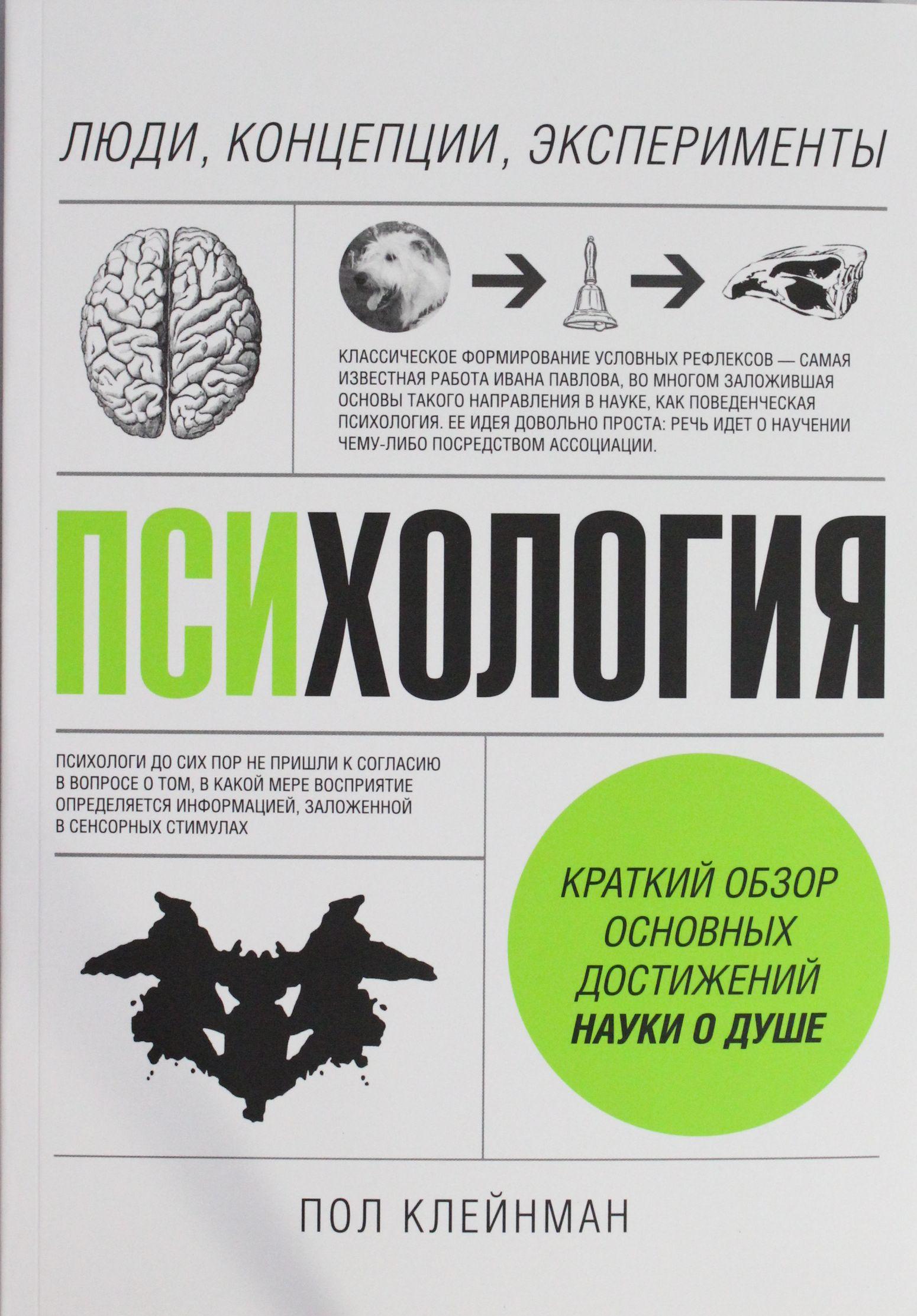 Psikhologija. Ljudi, kontseptsii, eksperimenty