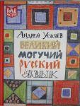 Usachjov A. A. Velikij moguchij russkij jazyk. Gorod masterov.
